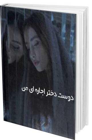 دانلود رمان دوست دختراجاره ای من به قلم آنا به صورت pdf