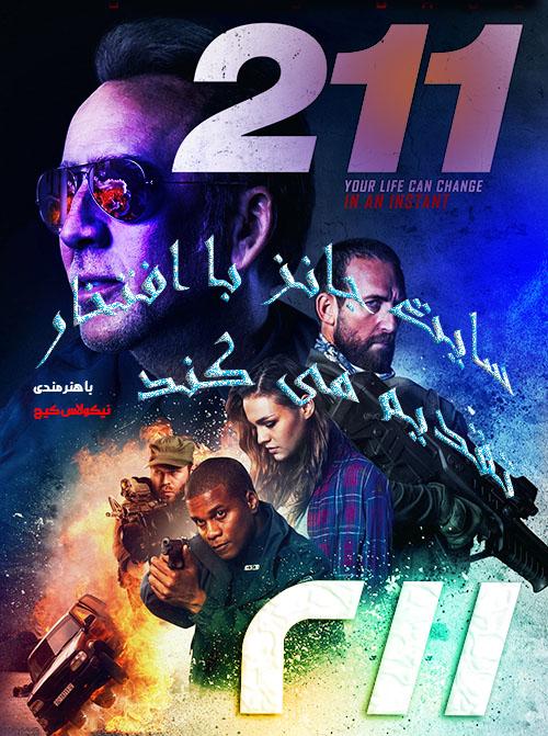 211 2018 Movieدانلود رایگان فیلم ۲۱۱ با دوبله فارسی