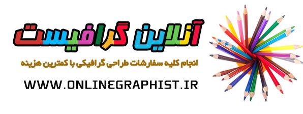 معرفی سرویس آنلاین گرافیست ارائه دهنده خدمات طراحی آنلاین بنر، لوگو و ...
