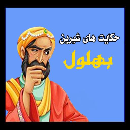 حکایت آموزنده چوب زدن قبر ها توسط بهلول