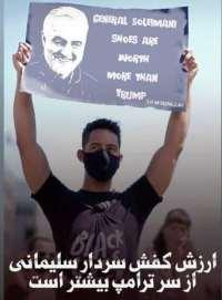 عکس سردار سليماني در دست آمريکايي هاي آزادي خواه