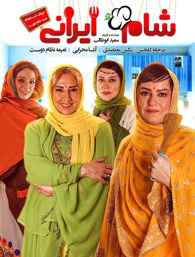 دانلود رایگان شام ایرانی فصل 12 قسمت 4