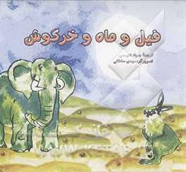 داستان جذاب خرگوش پیامبر ماه(مثنوی معنوی)