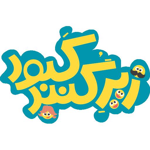 داستان دنباله دار زیبای زیر گنبد کبود1بخش سوم