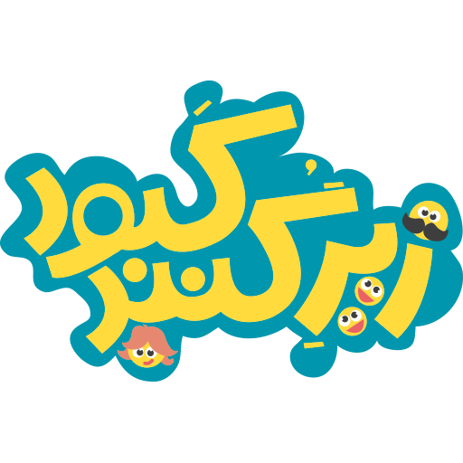 داستان دنباله دار زیر گنبد کبود دو بخش چهارم