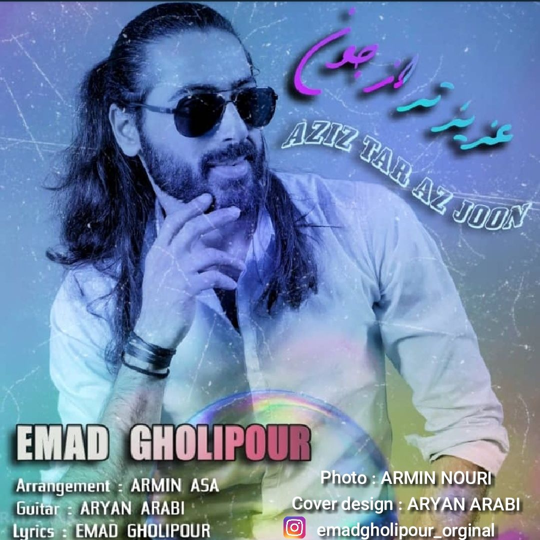 دانلود آهنگ جدید «عزیزتر از جون» عماد قلی پور