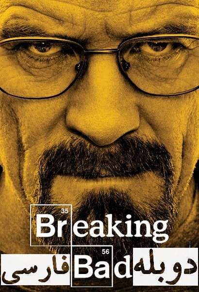 دانلود سریال Breaking Bad با دوبله فارسی