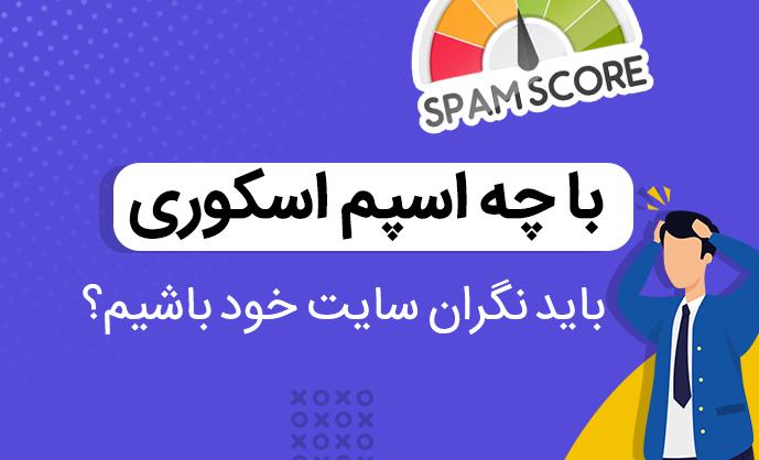 http://rozup.ir/view/3164529/Spam%20Score%20-%20Backlinka-IR%20(3).jpg