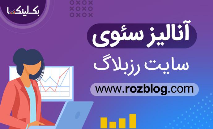 http://rozup.ir/view/3164737/Rozblog%20Ads%20-%20Backlinka-Ir%20(2).jpg