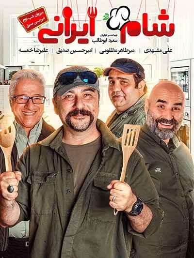 دانلود رایگان شام ایرانی فصل 13 قسمت 2