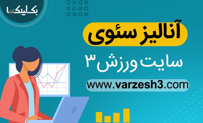 http://rozup.ir/view/3167594/Varzesh3%20-%20Backlinka-Ir%20(1).jpg