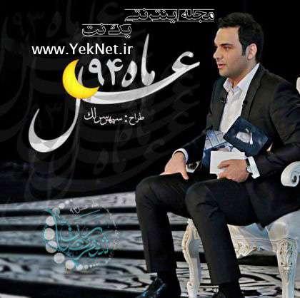 دانلود آهنگ زیبای سبحان الله ماه عسل 94