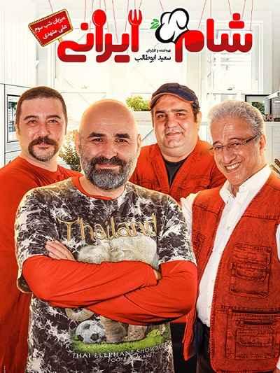 دانلود رایگان شام ایرانی فصل 13 قسمت 3