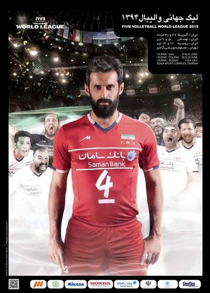 دانلود بازی والیبال ایران و آمریکا 31 خرداد 94