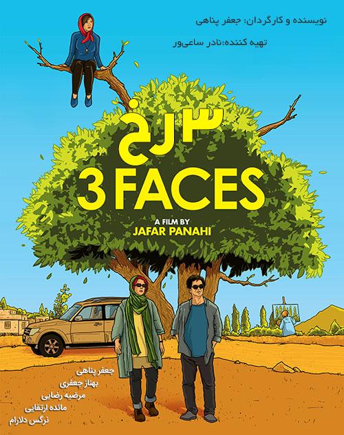 دانلود رایگان فیلم ایرانی سه رخ