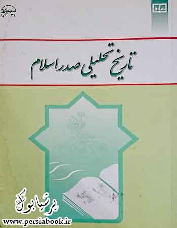 کتاب تاریخ تحلیلی صدر اسلام محمد نصیری