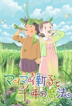 دانلود انیمیشن Mai Mai Shinko to Sennen no Mahou