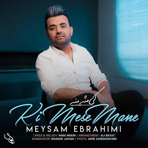 نسخه بیکلام آهنگ کی مثه منه از میثم ابراهیمی