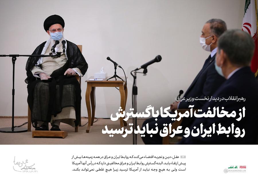 بیانات رهبری در دیدار نخستوزیر عراق