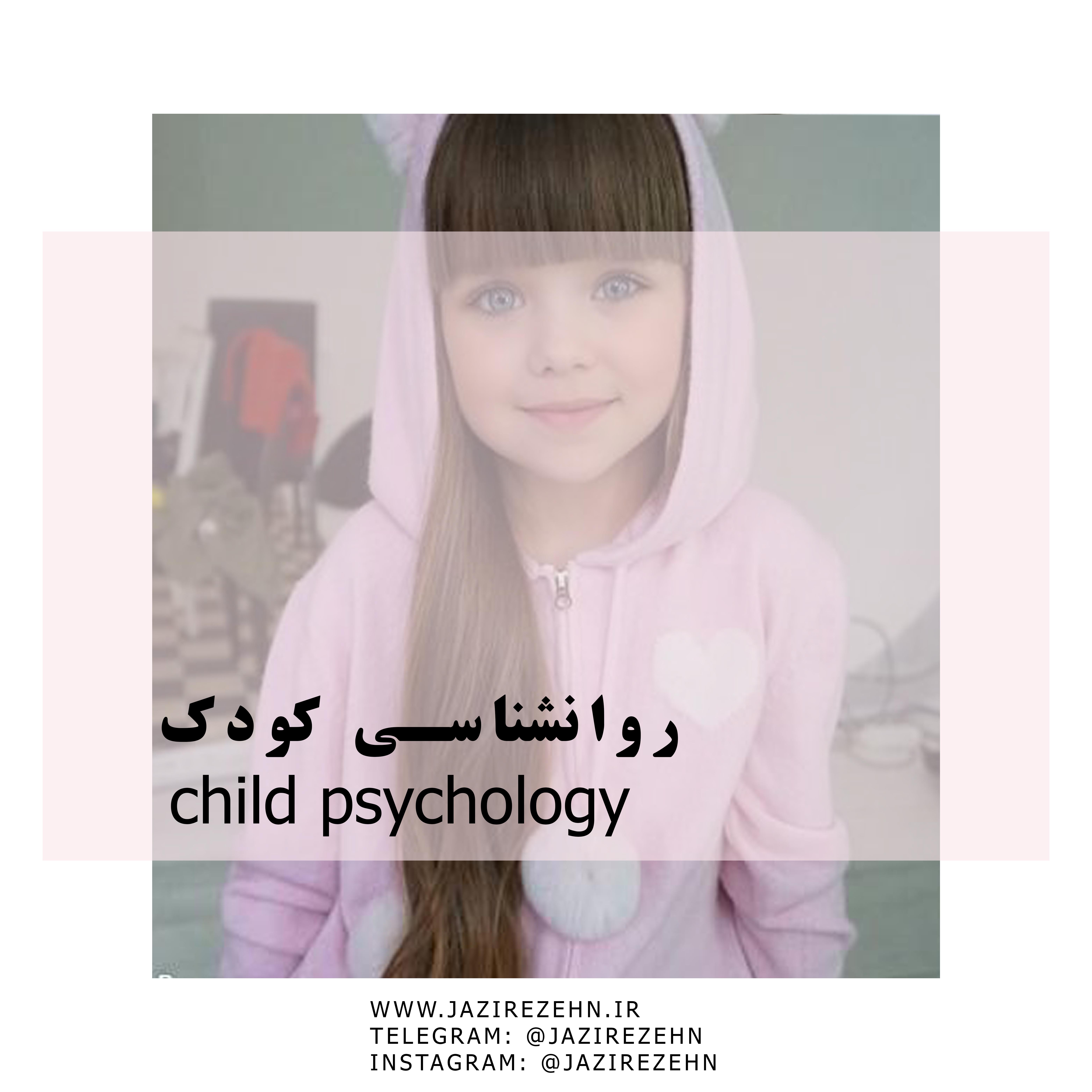 روانشناسی کودک| فرزندپروری طبق اصول روانشناسی|یافتن راه حل توسط کودک| مائده امین رعایا| جزیره ذهن