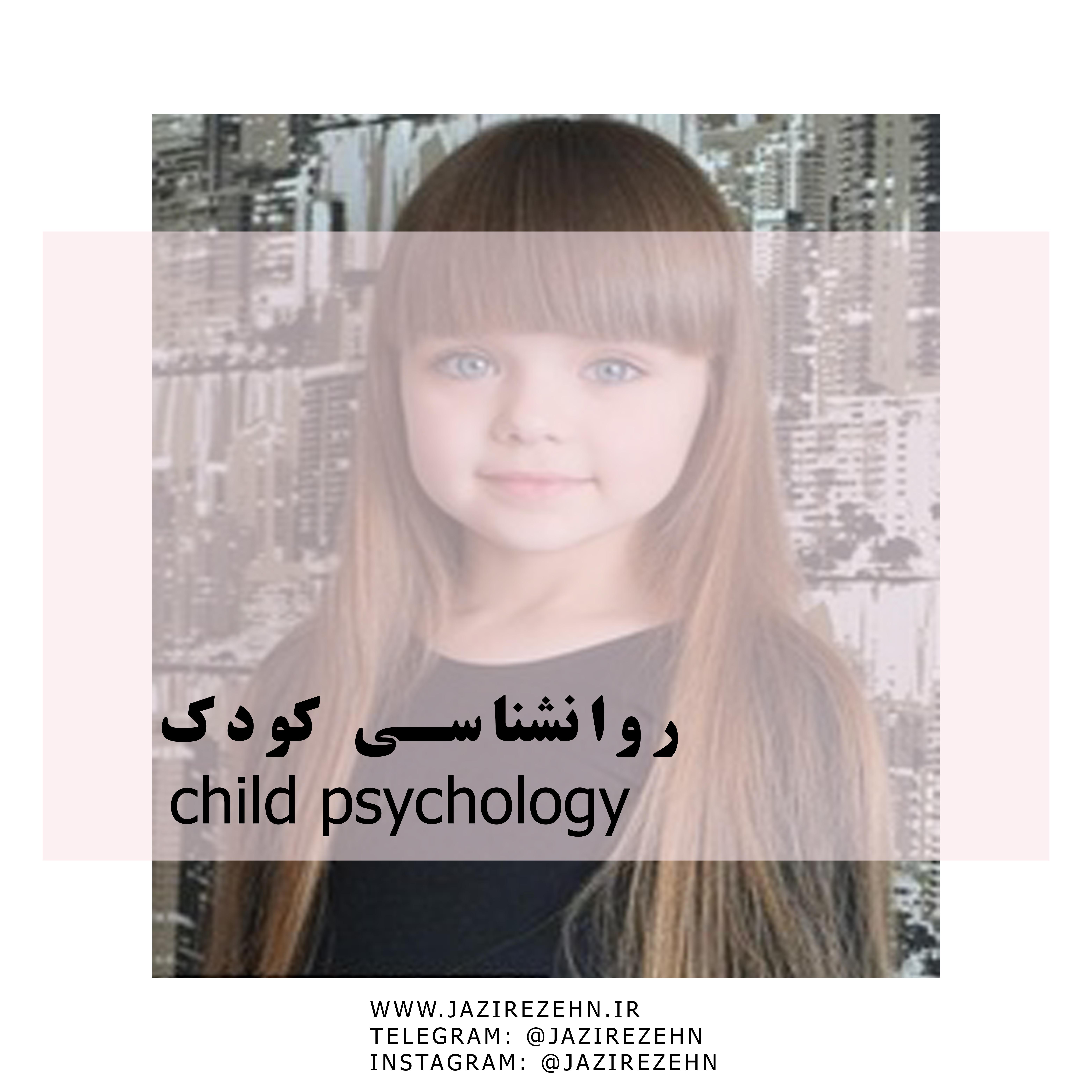 کودکم را چگونه تربیت کنم؟| تربیت کودک برابر با تنبیه نیست| آموزش و نکات تربیت فرزند چیست؟| روانشناسی تربیت و روانشناسی کودک چیست؟| مائده امین