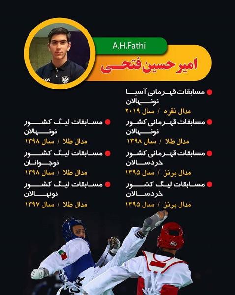 از قهرمانان باشگاه استاد فردین : امیر حسین فتحی