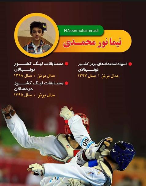 از قهرمانان باشگاه استاد فردین :  نیما نورمحمدی