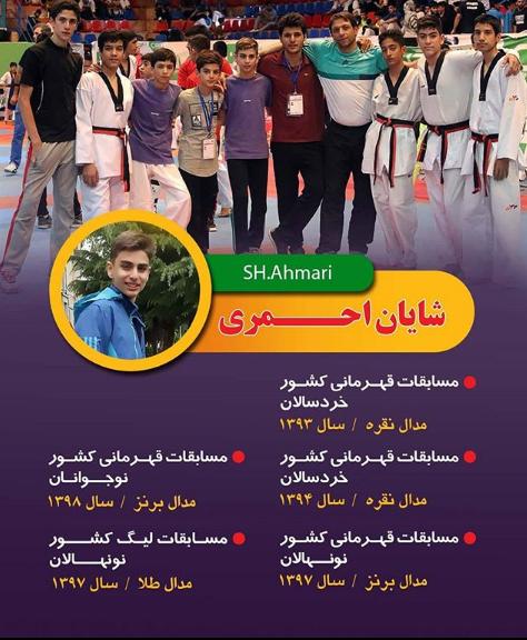 از قهرمانان باشگاه استاد فردین :  شایان احمری