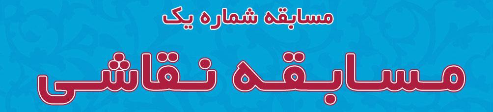 مسابقه نقاشی عید غدیر