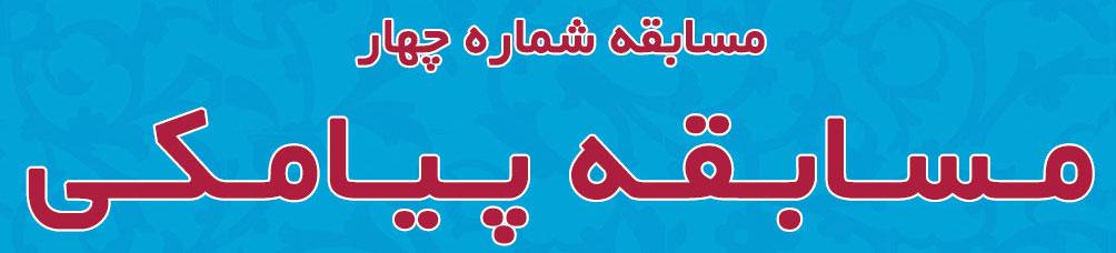 مسابقه پیامکی عید غدیر