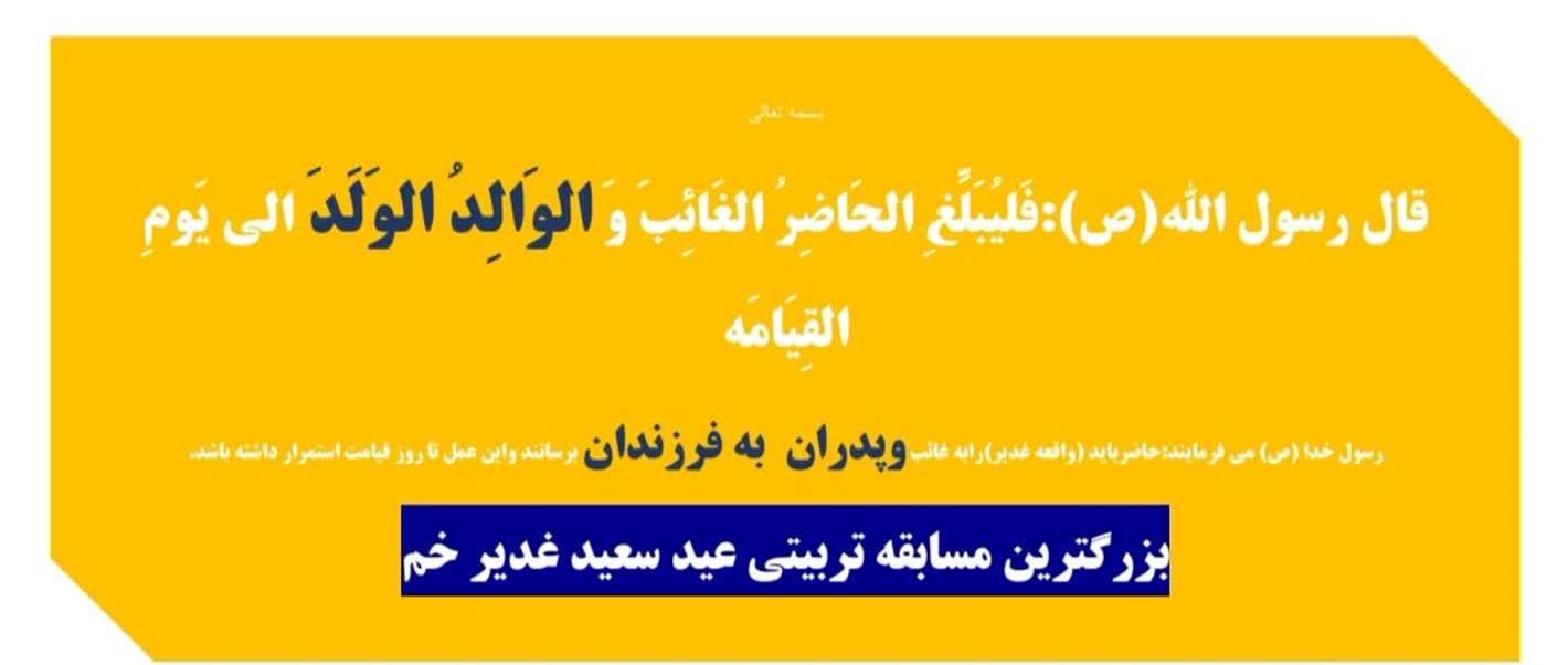 مسابقه تربیتی عید غدیر