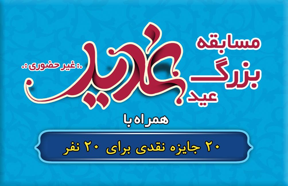 مسابقه غیرحضوری ویژه عید غدیر 99