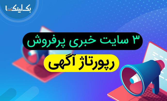 3 سایت خبری پرفروش رپورتاژ آگهی