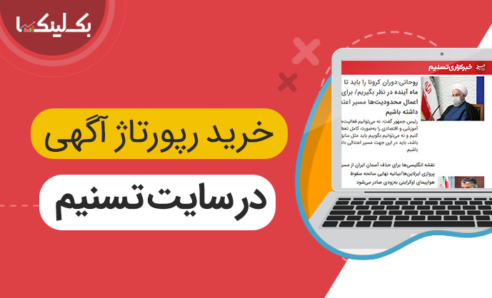 خرید رپورتاژ آگهی در سایت تسنیم tasnimnews.com