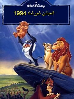 دانلود انیمیشن شیرشاه 1994 دوبله فارسی