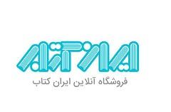 فروشگاه آنلاین ایران کتاب