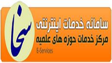 سایت مرکز خدمات (سخا)