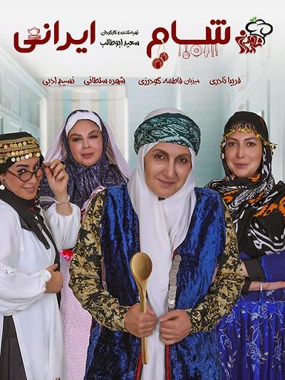 دانلود رایگان قسمت دوم از فصل چهارده شام ایرانی