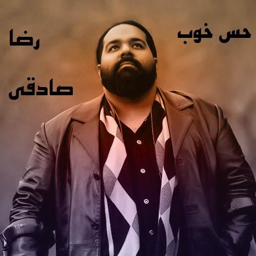 نسخه بیکلام آهنگ حس خوب از رضا صادقی