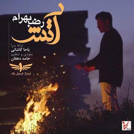 نسخه بیکلام آهنگ آتش از رضا بهرام
