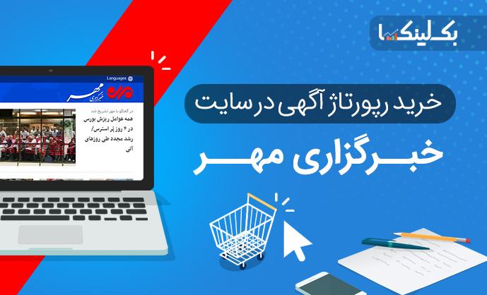 خرید رپورتاژ آگهی در سایت مهر mehrnews.com