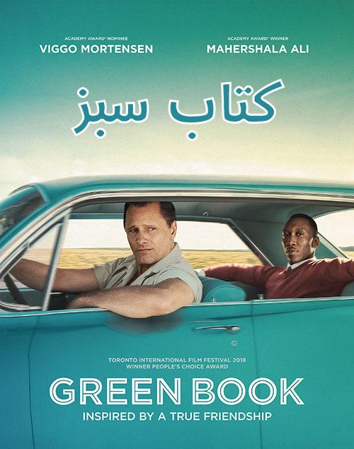 دانلود فیلم کمدی کتاب سبز دوبله فارسی