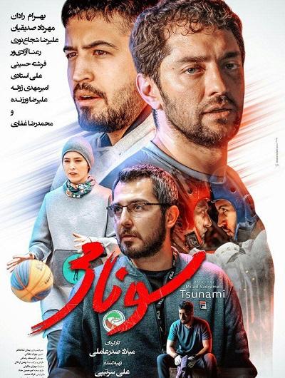 دانلود رایگان فیلم ایرانی سونامی