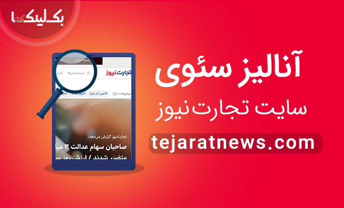 http://rozup.ir/view/3188316/TejartNews-Backlinka%20(1).jpg