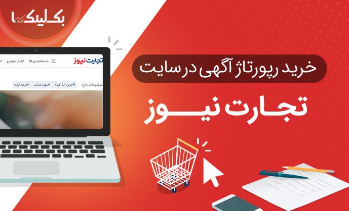 خرید رپورتاژ آگهی تجارت نیوز tejaratnews.com