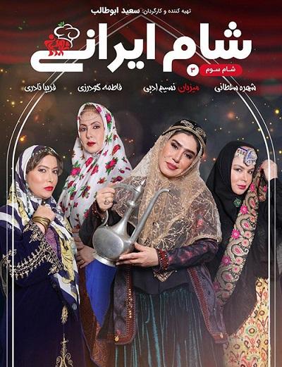 دانلود رایگان قسمت سوم از فصل چهارده شام ایرانی