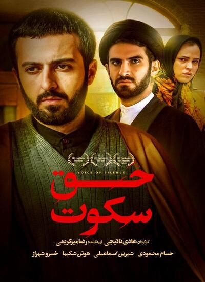 دانلود رایگان فیلم ایرانی حق سکوت