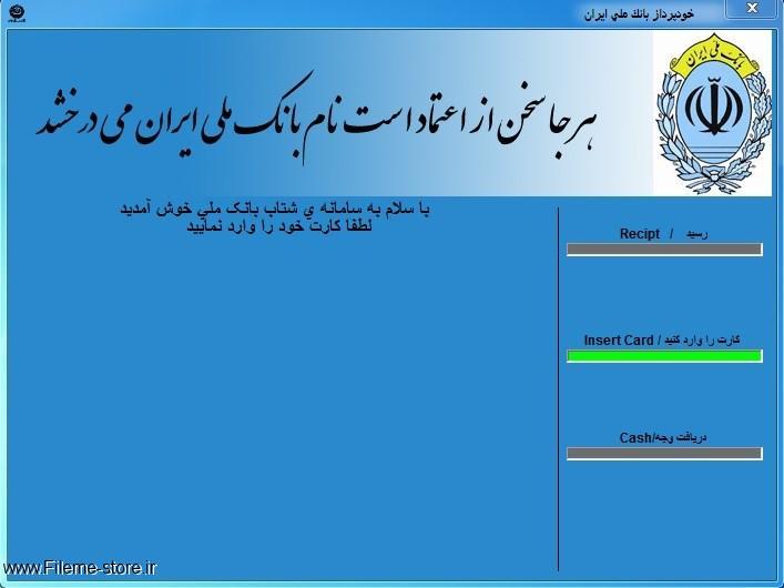 نرم افزار عابر بانک ملی ایران با برنامه ویژوال بیسیک