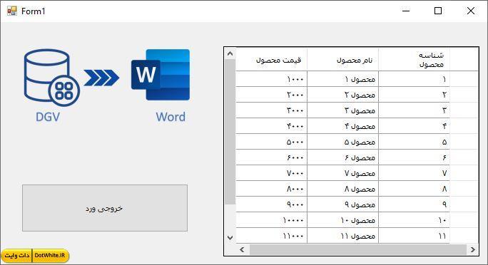 کد تبدیل دیتا گرید ویو فارسی به ورد Word در سی شارپ به همراه پروژه