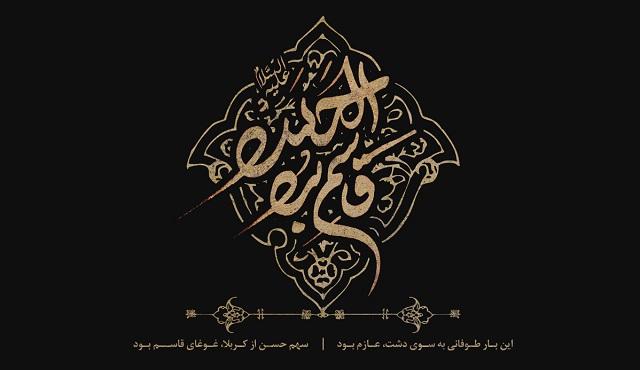 مراسم شب ششم محرم۹۹ - هیئت مذهبی محبان الرقیه(س)بیلند